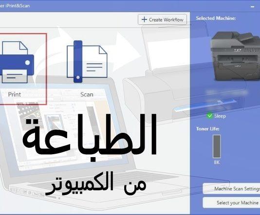 كيف طريقة طباعة مستند أو صورة أو ملف من الكمبيوتر إلى الطابعة