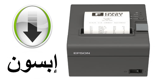 تعريف Epson TM-T20ii