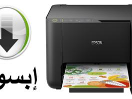 تعريف Epson l3150