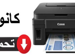 تعريف Canon G2400