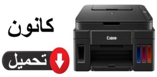تعريف Canon G2410
