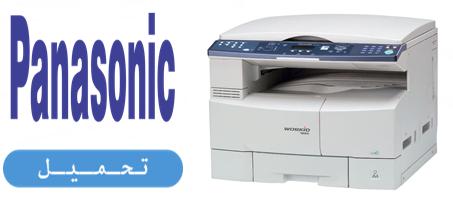 تحميل Panasonic DP-8016P
