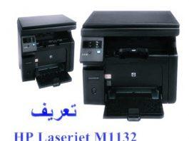 تحميل HP Laserjet M1132