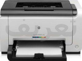 تعريف HP Laserjet cp1025 Color