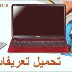 تعريف Dell Inspiron N5110